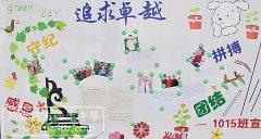 高二班级文化建设:墙面布置 高中教室布置:作文展示栏 高中劳技室环境图片