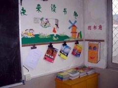 小学二年级教室布置图片图片