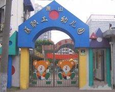 幼儿园外墙图片_幼儿园大门设计图片_幼儿园大门布置图片