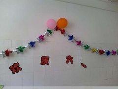 幼儿园六一儿童节教室布置图片