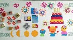 中秋幼儿园环境创设_幼儿园国庆节教室布置图片_幼儿园国庆节环境布置图片
