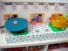 娃娃家设计图_幼儿园环境布置图片_幼儿园教室布置图片