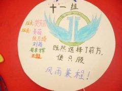 清华大学学习方法_组徽设计图案_组标设计图片