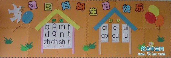 幼儿园教室墙面布置图片_设计分享
