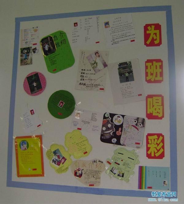 初中教室文化布置图片:班级风采
