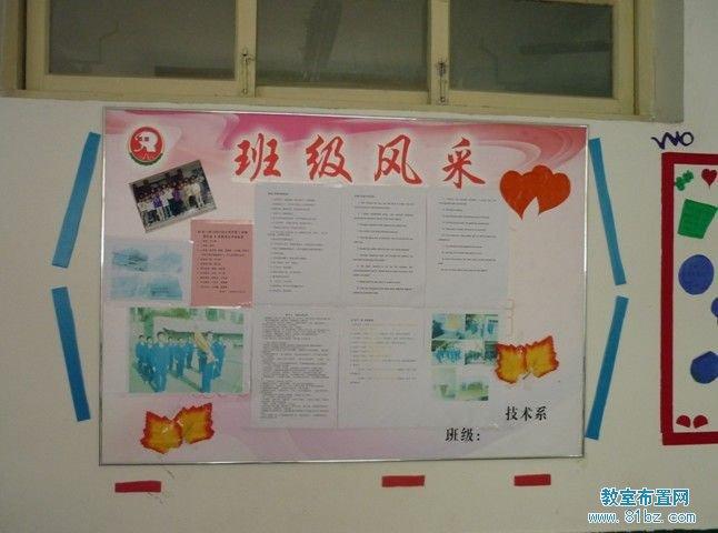 高中教室布置图片:班级风采