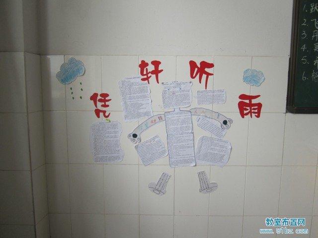大三教室墙面布置图片_教室布置网