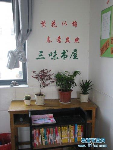 高中教室布置: 图书角