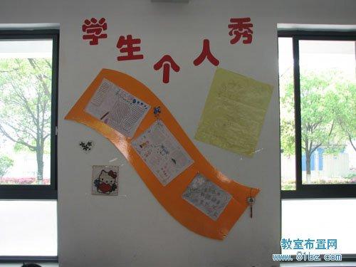 高中教室墙面布置图片 学生个人秀
