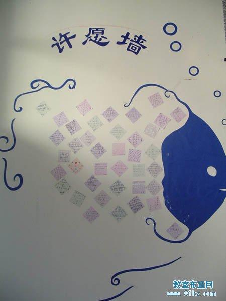 高中教室文化布置图片:许愿墙