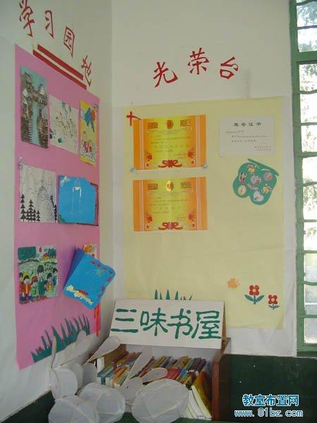 初中教室文化布置图片:学习园地/图书角