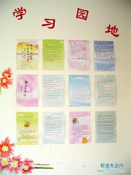 初中教室布置图片: 学习园地