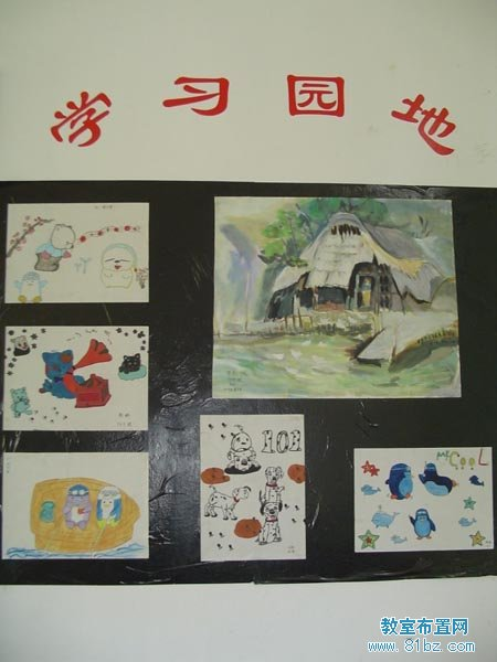 高中教室布置图片 学习园地