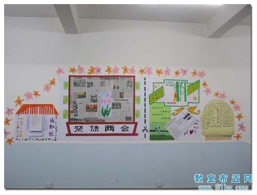 大学教室墙面布置图片