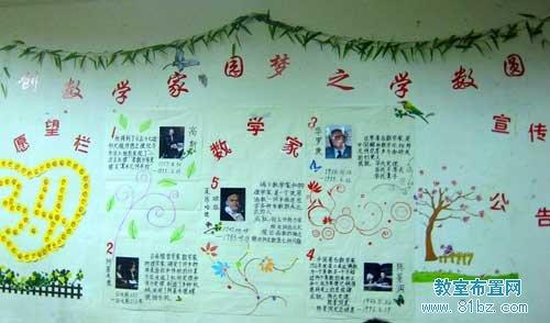 大学教室布置:数学学院教室布置