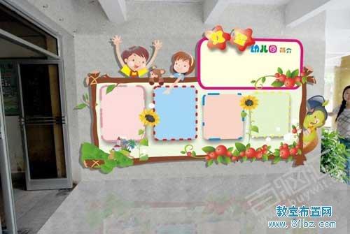 幼儿园宣传栏布置图片:幼儿园简介宣传栏