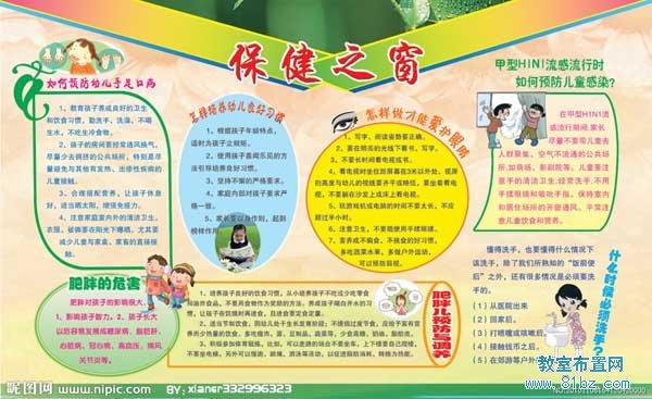 幼儿园保健宣传栏布置:保健之窗