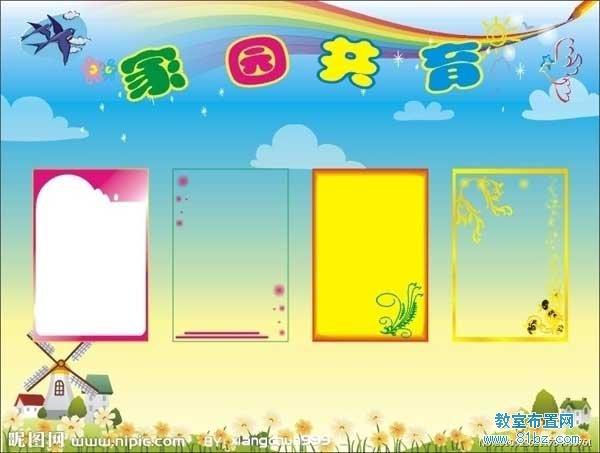 幼儿园边框布置图片_幼儿园宣传栏布置图片:家园共育_教室布置网