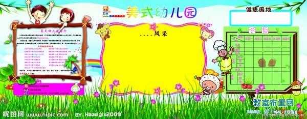 幼儿园文明礼仪宣传栏设计