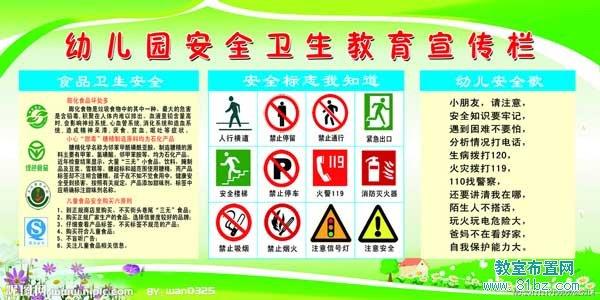 幼儿园宣传栏布置图片:幼儿园安全卫生教育宣传栏