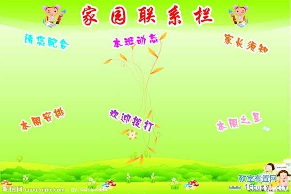 幼儿园家园联系栏图片(3)