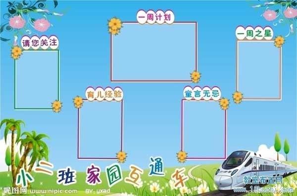 幼儿园小二班家园联系栏矢量图