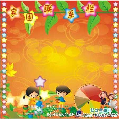 可爱的幼儿园家园联系栏布置图片(2)