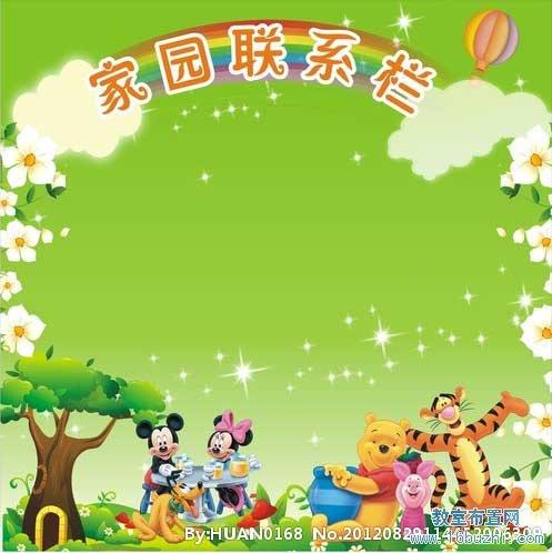 可爱的幼儿园家园联系栏布置图片(4)
