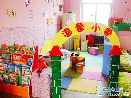 幼儿园小班区域布置:温馨小屋