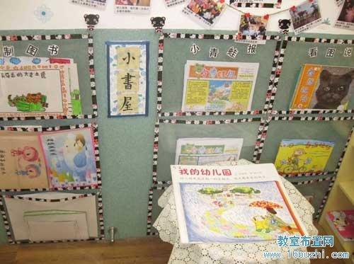 幼儿园图书角布置(2)_教室布置网