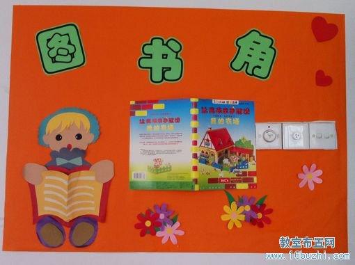 幼儿园大班图书角布置 二