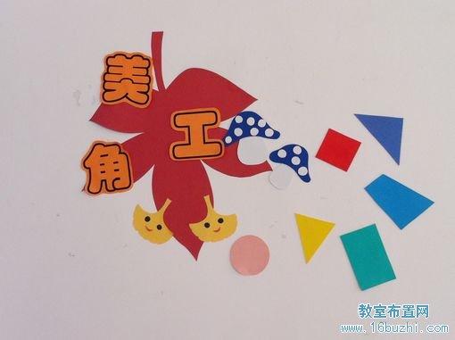 幼儿园中班区角设计:玩具角