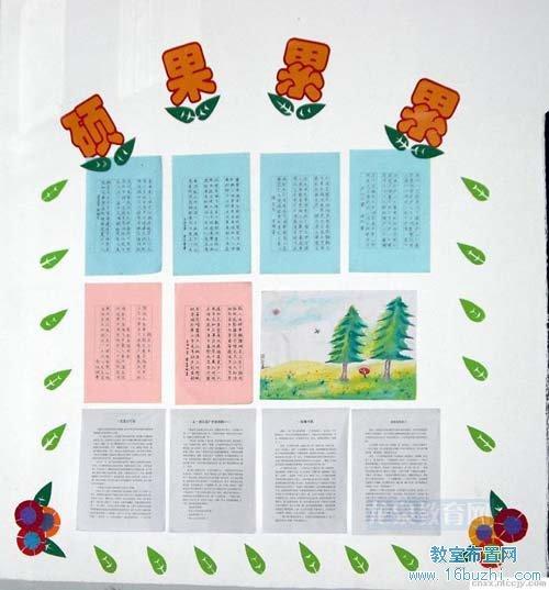 小学二年级学生作品宣传栏:硕果累累图片