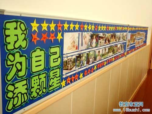 幼儿园走廊墙面布置:我为自己添颗星