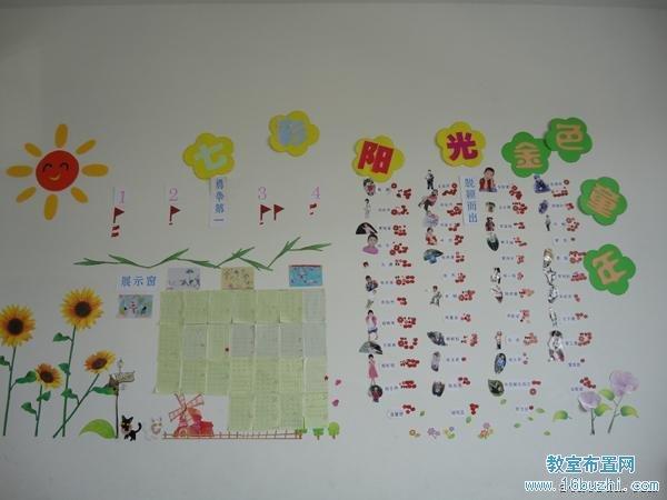 小学生个人风采展示墙:七彩阳光 金色童年_教室布置网图片