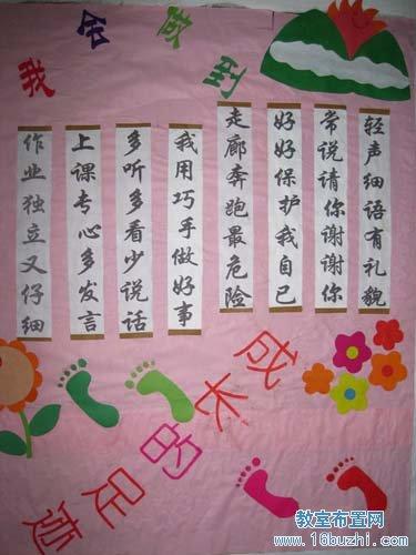 小学教室外墙布置设计图片展示
