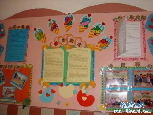 幼儿园主题墙饰设计:爱从这里开始