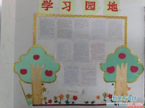 小学六年级教室学习园地设计:漂亮苹果树图片图片