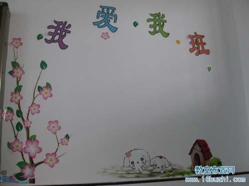 小学教室内墙设计图展示图片