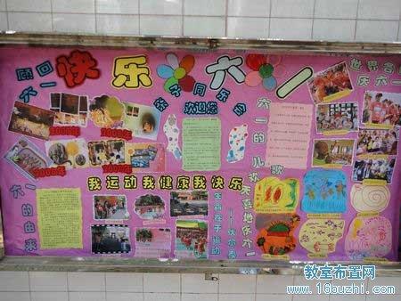 幼儿园六一儿童节主题墙布置:快乐六一