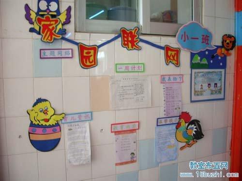 柳湖幼儿园家园联系栏创设活动