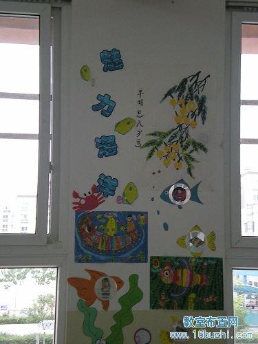 小学二年级教室墙面布置:魅力海洋