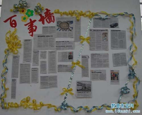 高中班级文化墙设计:百事墙