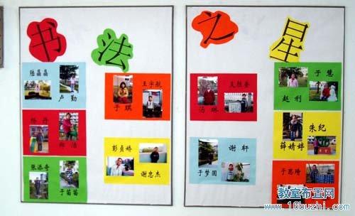 小学班级墙面布置:书法之星_教室布置网图片