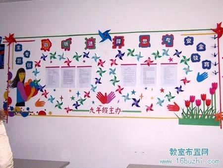 中学安全教育主题墙设计 聆听选择思考