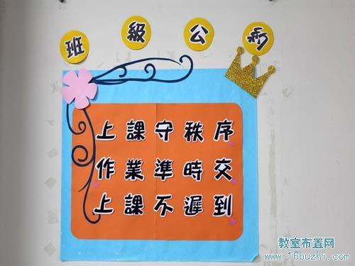 初中教室布置设计图片特别