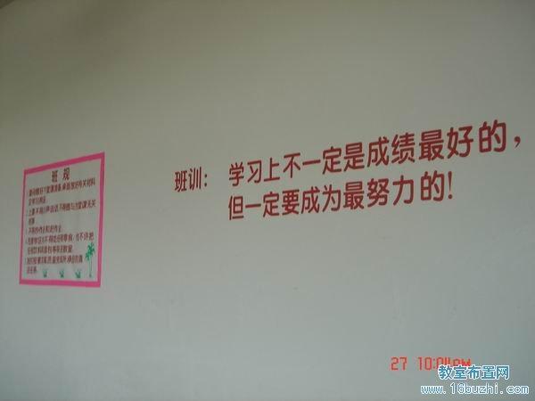 高中教室布置设计图片海绵纸展示