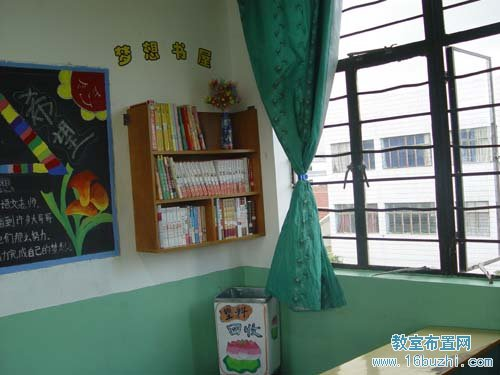 小学班级图书角布置 梦想书屋