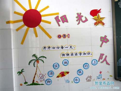 小学二年级中队角布置:阳光中队图片