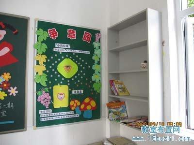小学教室图书角设计:争章园